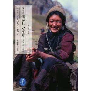 懐かしい未来 ラダックから学ぶ/ヘレナノーバーグ=ホッジ/鎌田陽司の商品画像|ナビ