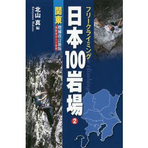 日本100岩場 フリークライミング 2 / 北山真