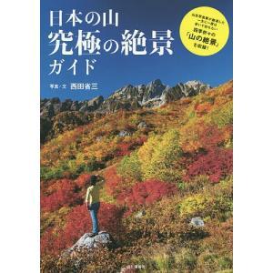 日本の山究極の絶景ガイド / 西田省三