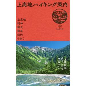 上高地ハイキング案内 上高地・明神・徳沢・横尾・涸沢を歩く