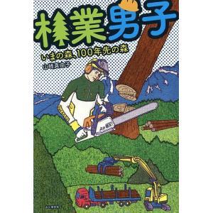 著:山崎真由子 出版社:山と溪谷社 発行年月:2014年05月