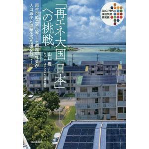 「再エネ大国日本」への挑戦 SDGs時代の環境問題最前線 再生可能エネルギー+循環型社会が人口減少と...