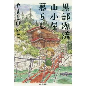 著:やまとけいこ 出版社:山と溪谷社 発行年月:2019年04月