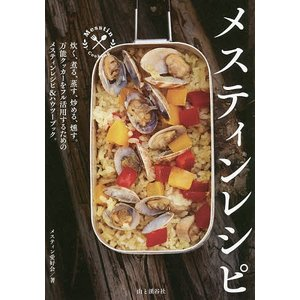 著:メスティン愛好会 出版社:山と溪谷社 発行年月:2018年07月