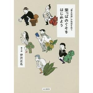 「糞土思想」が地球を救う 葉っぱのぐそをはじめようの商品画像 ナビ