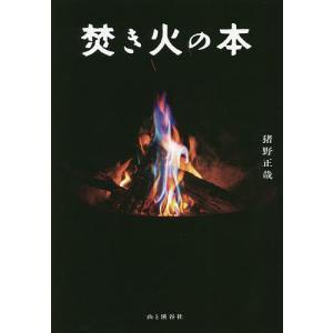 焚き火の本 / 猪野正哉|bookfan