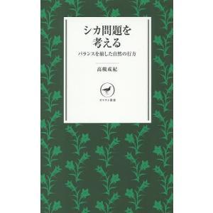 著:高槻成紀 出版社:山と溪谷社 発行年月:2015年12月 シリーズ名等:ヤマケイ新書 YS023