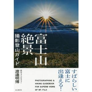 富士山絶景撮影登山ガイド すばらしい富士に出逢える! / 渡邉明博