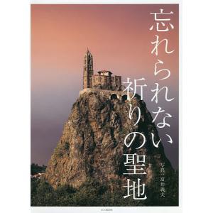 写真:富井義夫 出版社:山と溪谷社 発行年月:2018年07月