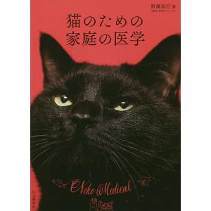 猫のための家庭の医学 / 野澤延行