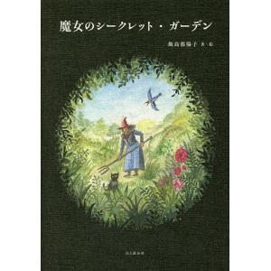 著:飯島都陽子 出版社:山と溪谷社 発行年月:2018年12月