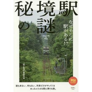 秘境駅の謎 なぜそこに駅がある!? / 「旅と鉄道」編集部
