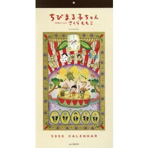 カレンダー '20 ちびまる子ちゃん|bookfan