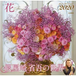 カレンダー '20 假屋崎省吾の世界 花|bookfan