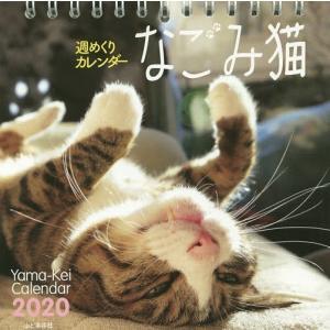 週めくりカレンダー '20 なごみ猫|bookfan