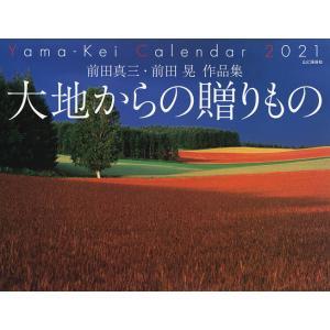 カレンダー '21 大地からの贈りもの / 前田真三 / 前田晃|bookfan