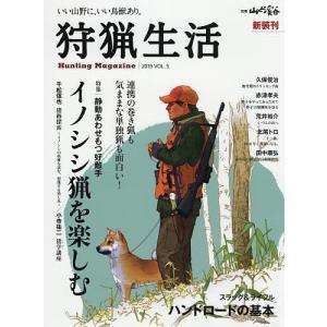 狩猟生活 いい山野に、いい鳥獣あり。 VOL.5(2019)