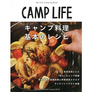 CAMP LIFE 2019Spring & Summer Issue