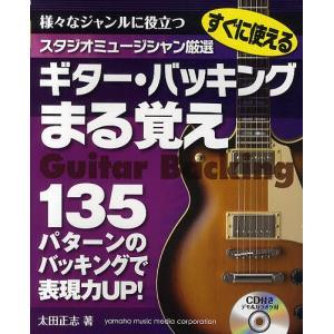 すぐに使えるギター・バッキングまる覚え スタジオミュージシャン厳選 様々なジャンルに役立つ / 太田正志|bookfan