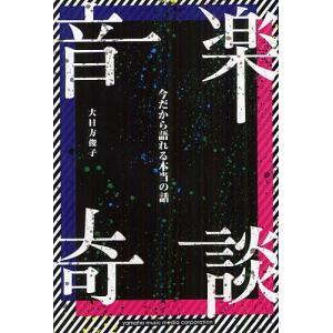 著:大日方俊子 出版社:ヤマハミュージックメディア 発行年月:2012年04月