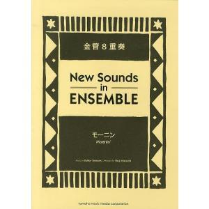 出版社:ヤマハミュージックメディア 発行年月:2013年05月 シリーズ名等:ニュー・サウンズ・イン...