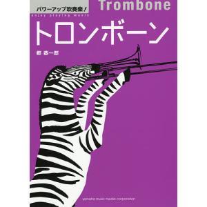 パワーアップ吹奏楽!トロンボーン / 郡恭一郎|bookfan