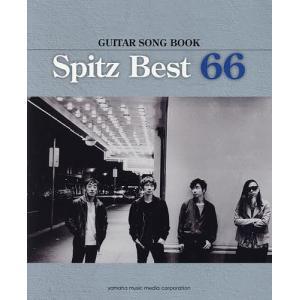 スピッツ・ベスト66 GUITAR SONG BOOK