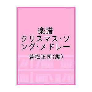 編:若松正司 出版社:ヤマハミュージックメディア 発行年月:2018年09月 シリーズ名等:女声三部...