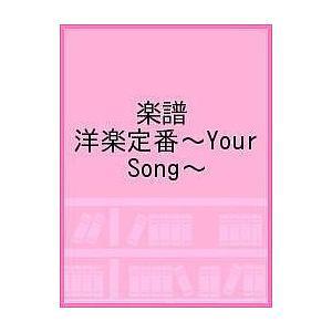 楽譜 洋楽定番〜Your Song〜