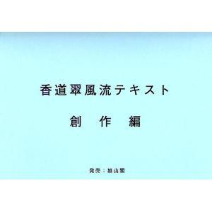 香道翠風流テキスト 創作編 / 江頭洋 / ・編集香道翠風流|bookfan