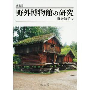 野外博物館の研究 普及版 / 落合知子