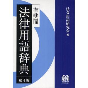 有斐閣法律用語辞典 / 法令用語研究会|bookfan
