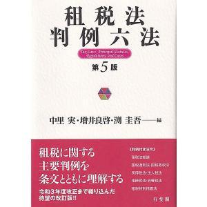 租税法判例六法 / 中里実 / 増井良啓 / 渕圭吾