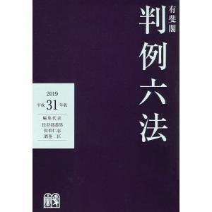 有斐閣判例六法 平成31年版 / 長谷部恭男 / 代表佐伯仁志 / 代表酒巻匡|bookfan