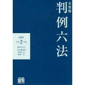 有斐閣判例六法 令和2年版 / 長谷部恭男 / 代表佐伯仁志 / 代表酒巻匡