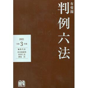 有斐閣判例六法 令和3年版 / 長谷部恭男 / 代表佐伯仁志 / 代表酒巻匡