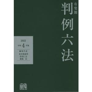 有斐閣判例六法 令和4年版 / 長谷部恭男 / 代表佐伯仁志 / 代表酒巻匡