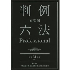 有斐閣判例六法Professional 平成31年版 2巻セット / 宇賀克也|bookfan
