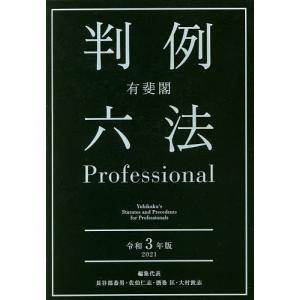 有斐閣判例六法Professional 令和3年版 2巻セット / 長谷部恭男 bookfan