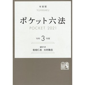 ポケット六法 令和3年版 / 佐伯仁志 / 代表大村敦志