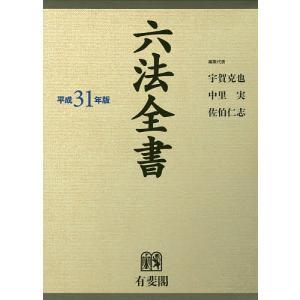 六法全書 平成31年版 2巻セット / 宇賀克也|bookfan