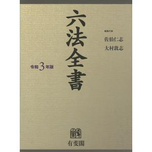 六法全書 令和3年版 2巻セット / 佐伯仁志