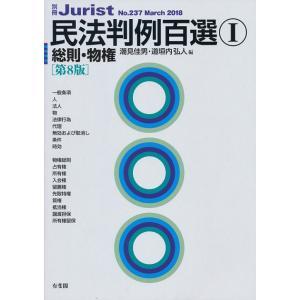 民法判例百選 1|bookfan