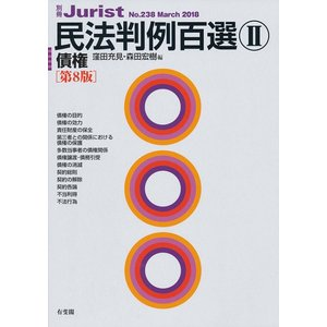民法判例百選 2|bookfan
