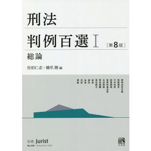 刑法判例百選 1 / 佐伯仁志 / 橋爪隆|bookfan