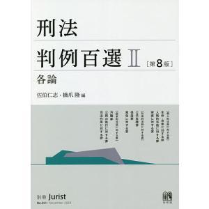 刑法判例百選 2 / 佐伯仁志 / 橋爪隆|bookfan