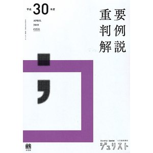 重要判例解説 平成30年度|bookfan