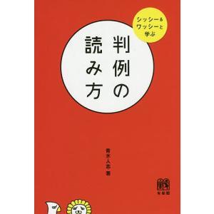 判例の読み方 シッシー&ワッシーと学ぶ / 青木人志|bookfan