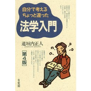 著:道垣内正人 出版社:有斐閣 発行年月:2019年03月