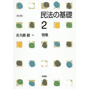 民法の基礎 2 / 佐久間毅